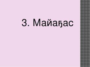3. Майаҕас