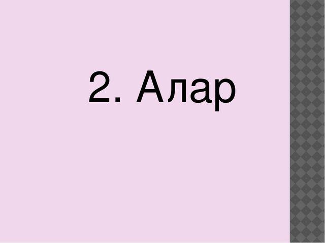 2. Алар