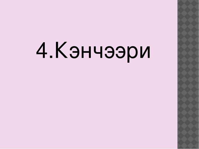 4.Кэнчээри