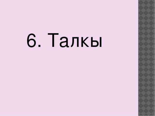 6. Талкы
