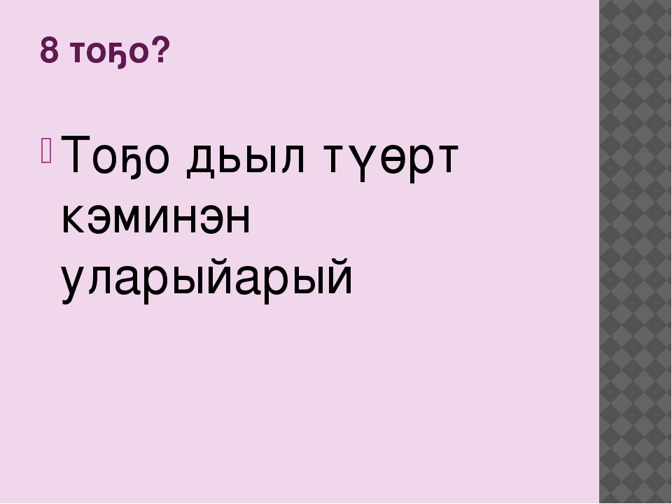 8 тоҕо? Тоҕо дьыл түөрт кэминэн уларыйарый