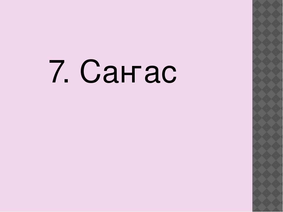 7. Саҥас