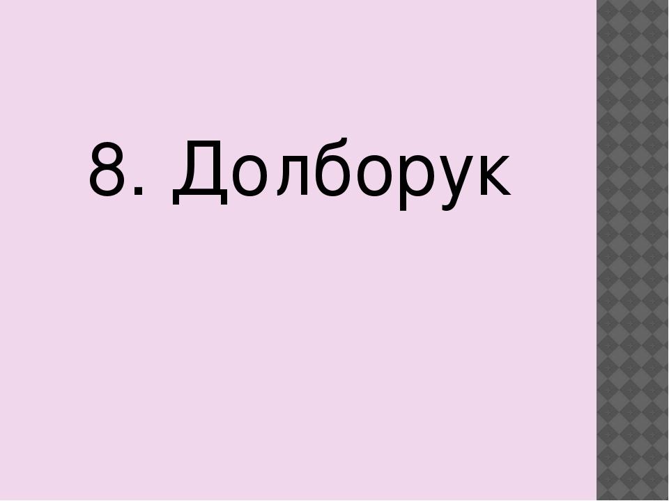 8. Долборук