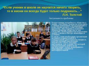 """""""Если ученик в школе не научится ничего творить, то в жизни он всегда будет т"""