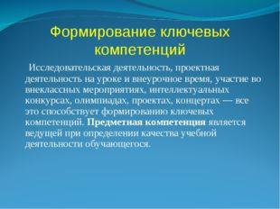 Формирование ключевых компетенций Исследовательская деятельность, проектная д