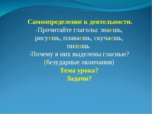 Самоопределение к деятельности. -Прочитайте глаголы: знаешь, рисуешь, плавае...