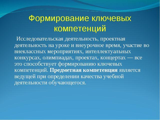 Формирование ключевых компетенций Исследовательская деятельность, проектная д...