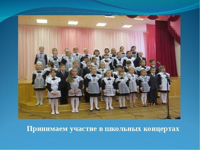 Принимаем участие в школьных концертах