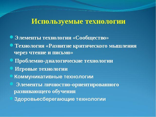 Используемые технологии Элементы технологии «Сообщество» Технология «Развитие...
