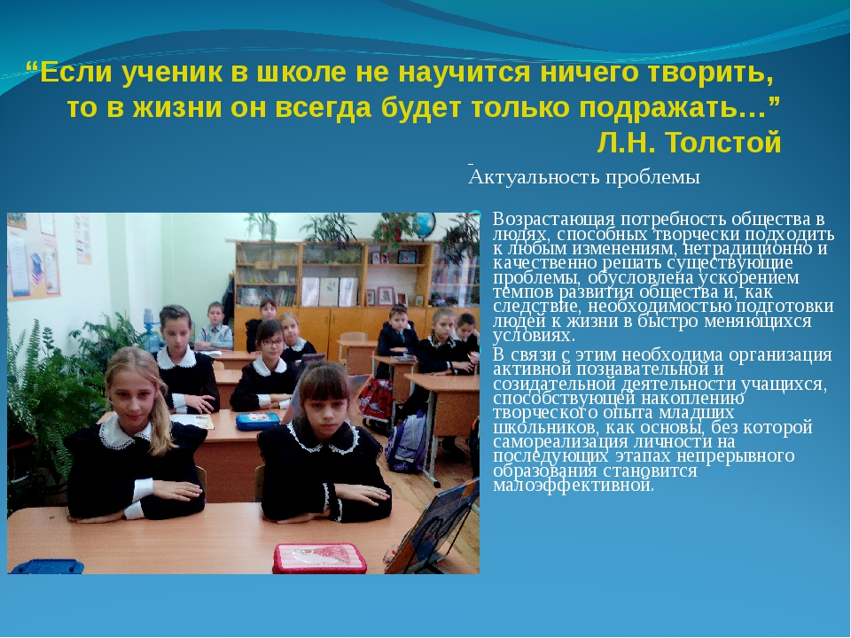 """""""Если ученик в школе не научится ничего творить, то в жизни он всегда будет т..."""