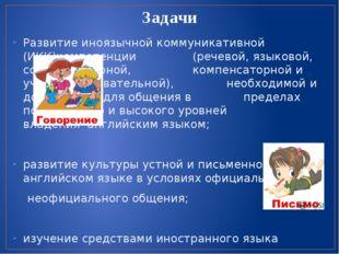 Задачи Развитие иноязычной коммуникативной (ИКК)компетенции (речевой, язы