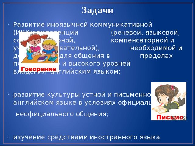 Задачи Развитие иноязычной коммуникативной (ИКК)компетенции (речевой, язы...