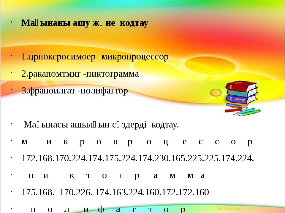 Мағынаны ашу және кодтау 1.црпоксросимоер- микропроцессор 2.ракапомтмиг -пикт...