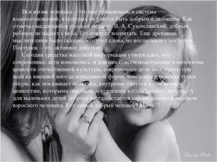 Вся жизнь человека – это выстраивающаяся система взаимоотношений, в которых