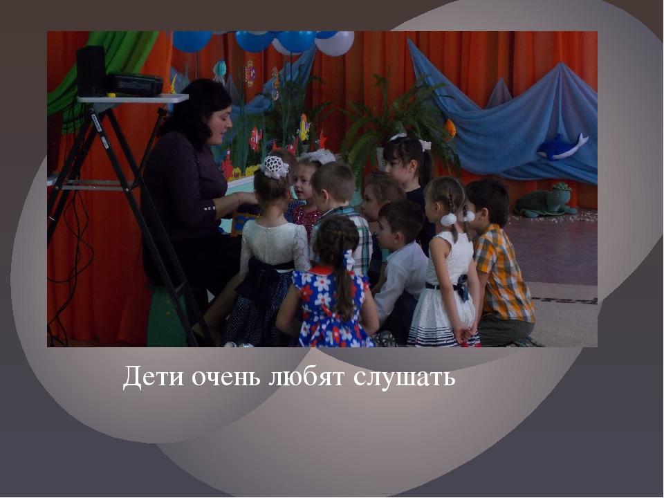Дети очень любят слушать