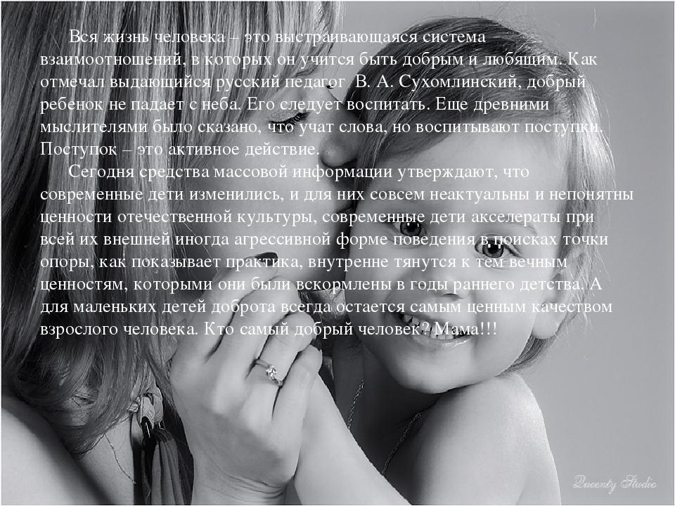 Вся жизнь человека – это выстраивающаяся система взаимоотношений, в которых...