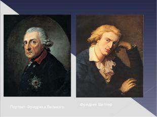 Портрет Фридриха Великого Фридрих Шиллер