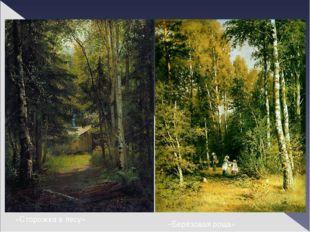 «Сторожка в лесу» «Берёзовая роща»