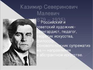 Казимир Северинович Малевич (1879 – 1935) Российскийи советскийхудожник-ава