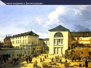 «Старая академия в Дюссельдорфе»
