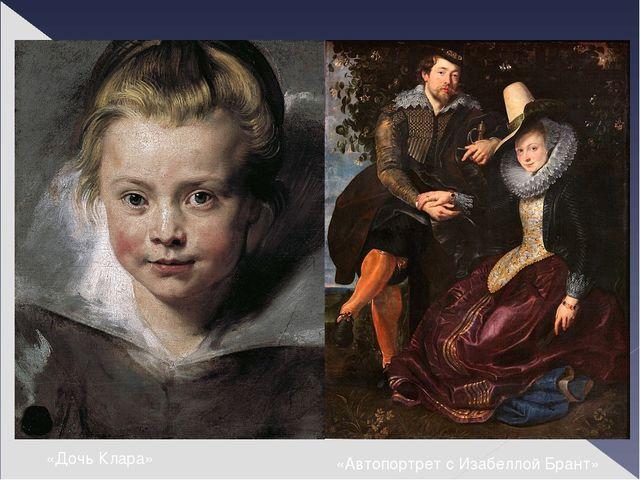 «Дочь Клара» «Автопортрет с Изабеллой Брант»