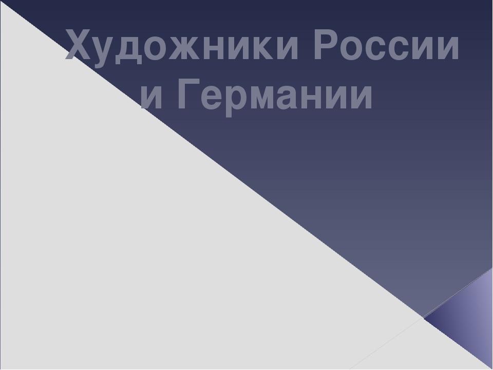 Художники России и Германии