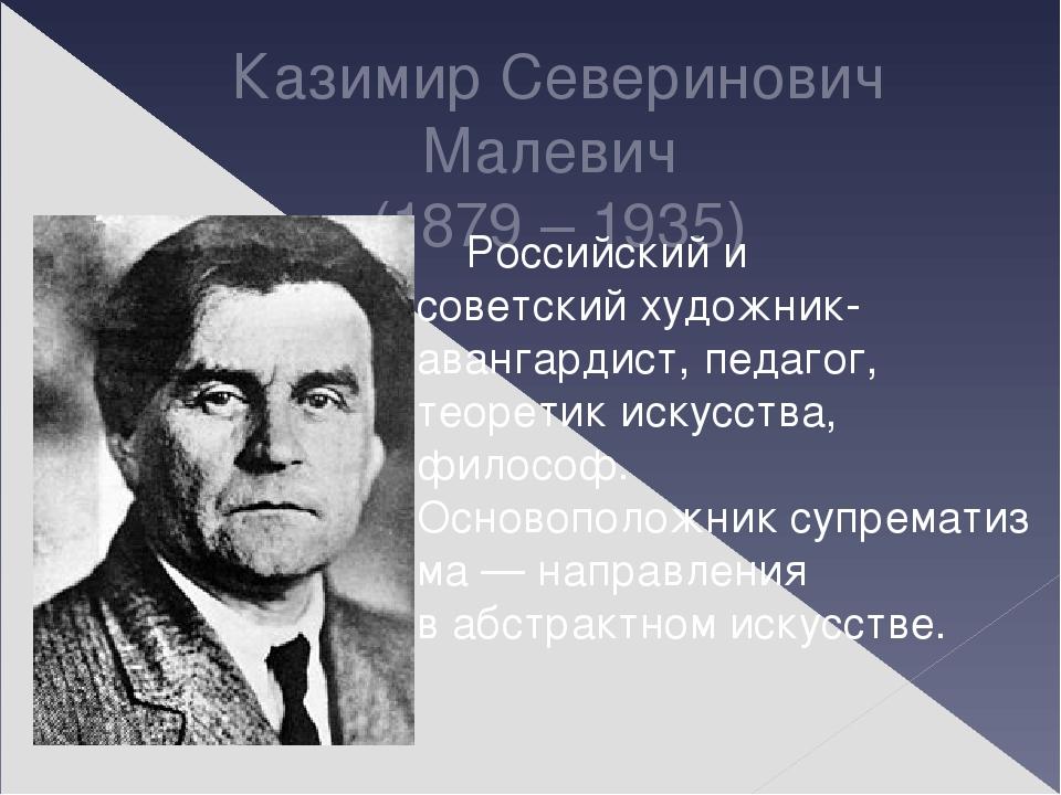Казимир Северинович Малевич (1879 – 1935) Российскийи советскийхудожник-ава...