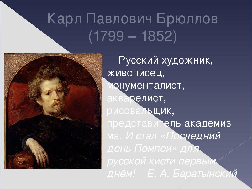 Карл Павлович Брюллов (1799 – 1852) Русский художник, живописец, монументалис...