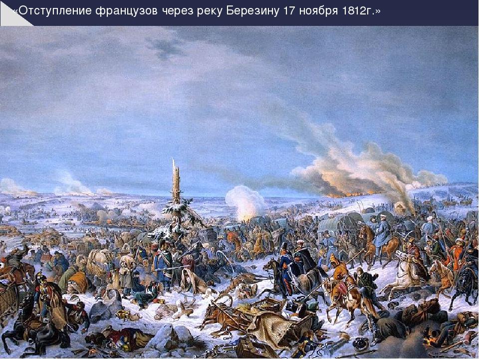 «Отступление французов через реку Березину 17 ноября 1812г.»
