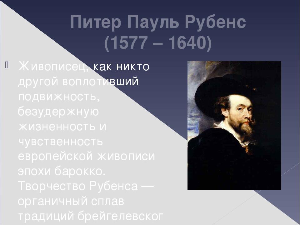 Питер Пауль Рубенс (1577 – 1640) Живописец, как никто другой воплотивший подв...