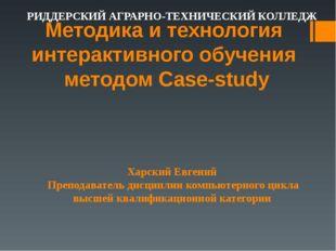 Методика и технология интерактивного обучения методом Case-study Харский Евге