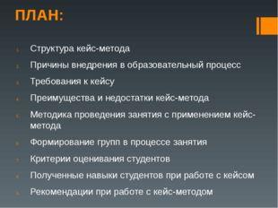 ПЛАН: Структура кейс-метода Причины внедрения в образовательный процесс Требо