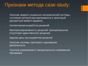 Признаки метода case-study: Наличие модели социально-экономической системы, с
