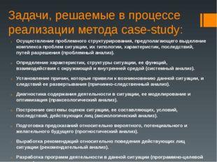 Задачи, решаемые в процессе реализации метода case-study: Осуществление пробл
