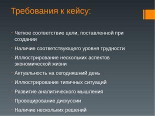 Требования к кейсу: Четкое соответствие цели, поставленной при создании Налич