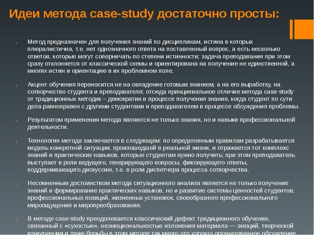Идеи метода case-study достаточно просты: Метод предназначен для получения зн...