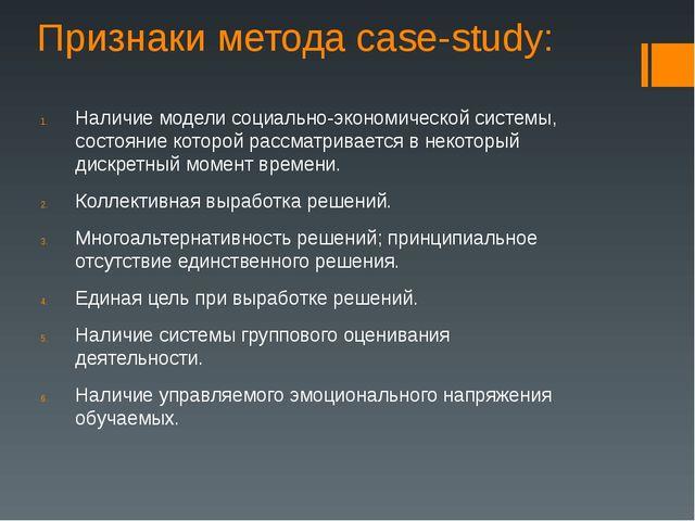 Признаки метода case-study: Наличие модели социально-экономической системы, с...