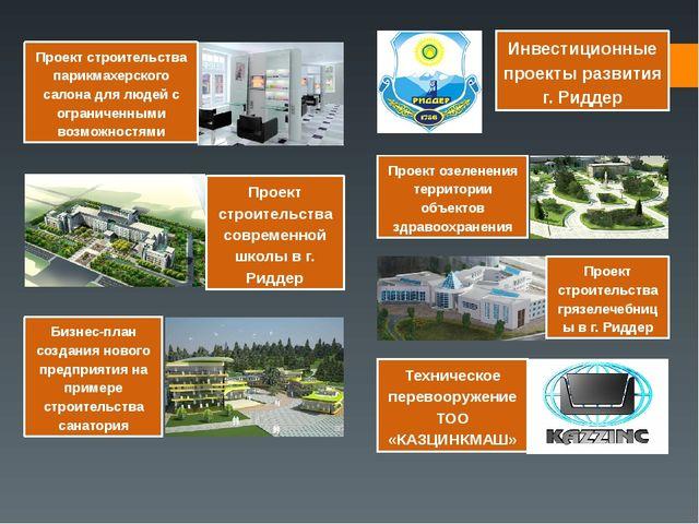 Проект строительства грязелечебницы в г. Риддер Проект строительства современ...