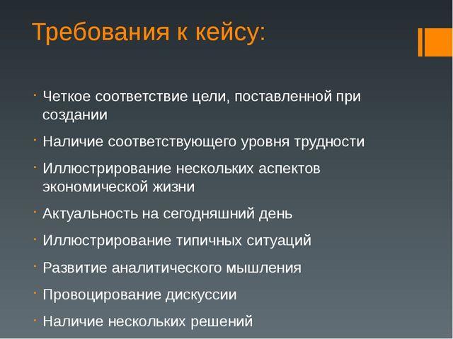 Требования к кейсу: Четкое соответствие цели, поставленной при создании Налич...