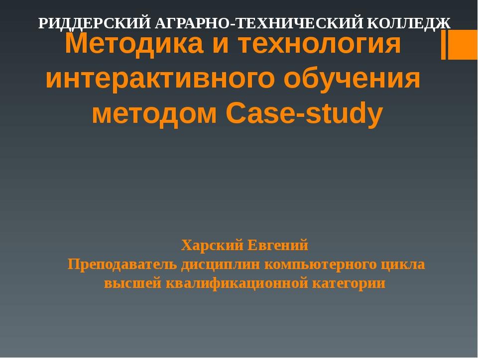 Методика и технология интерактивного обучения методом Case-study Харский Евге...
