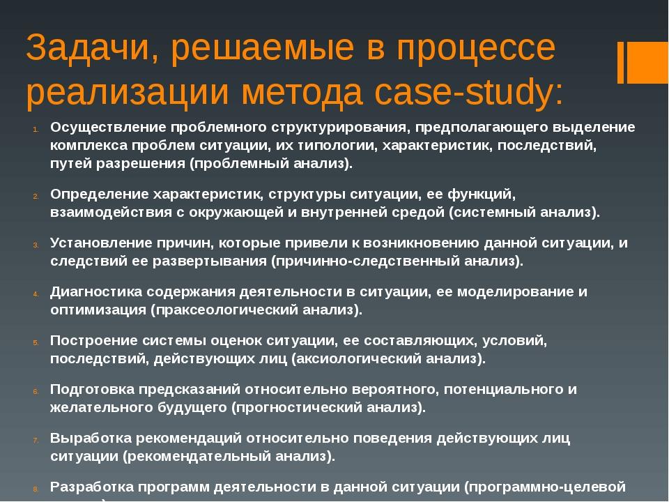 Задачи, решаемые в процессе реализации метода case-study: Осуществление пробл...