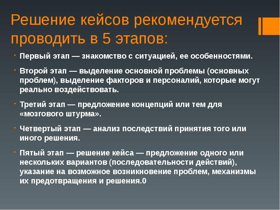 Решение кейсов рекомендуется проводить в 5 этапов: Первый этап — знакомство с...