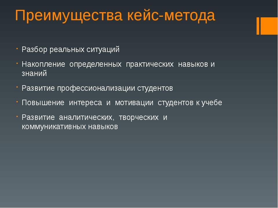 Преимущества кейс-метода Разбор реальных ситуаций Накопление определенных пра...