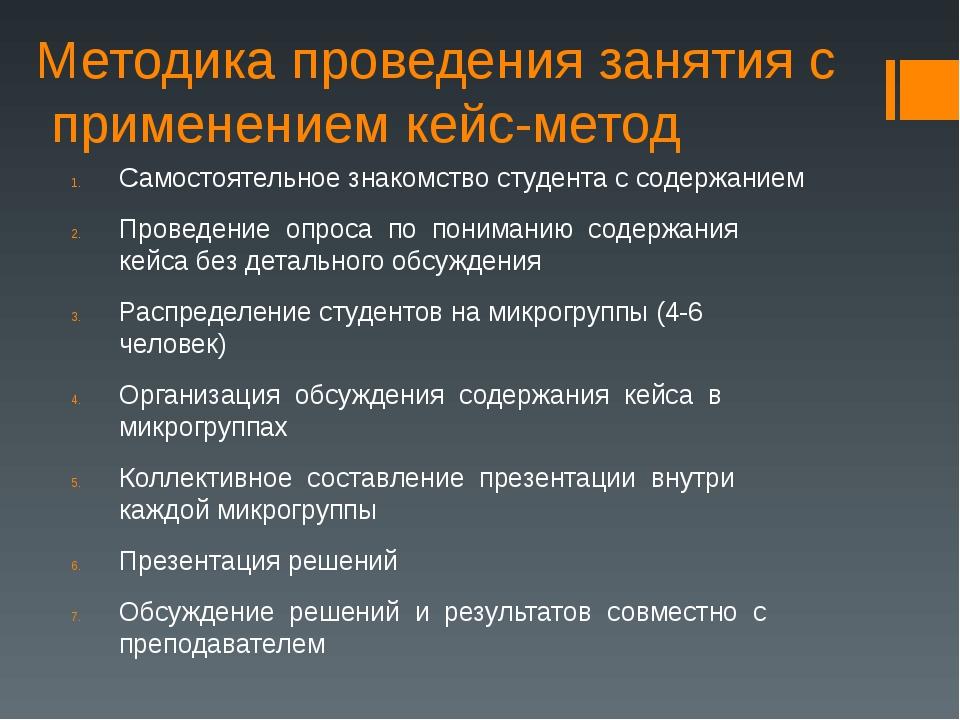 Методика проведения занятия с применением кейс-метод Самостоятельное знакомст...