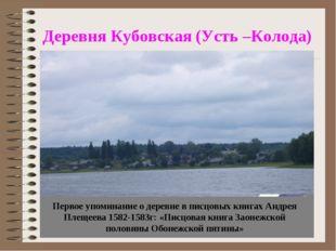 Деревня Кубовская (Усть –Колода) Первое упоминание о деревне в писцовых книга