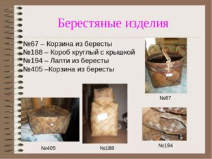 Берестяные изделия №188 №405 №67 №67 – Корзина из бересты №188 – Короб круглы