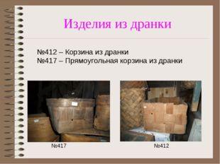 Изделия из дранки №417 №412 №412 – Корзина из дранки №417 – Прямоугольная кор
