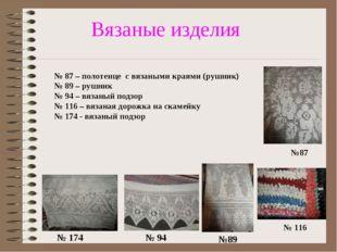 Вязаные изделия №87 №89 № 94 № 174 № 87 – полотенце с вязаными краями (рушни