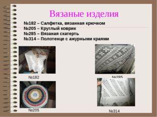 Вязаные изделия №182 №205 №285 №314 №182 – Салфетка, вязанная крючком №205 –