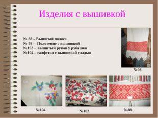 Изделия с вышивкой №98 №88 №104 №103 № 88 – Вышитая полоса № 98 – Полотенце
